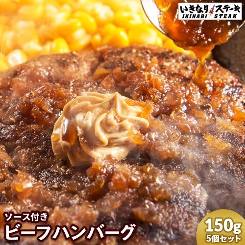 いきなりステーキ ビーフハンバーグ150g×5個セ...