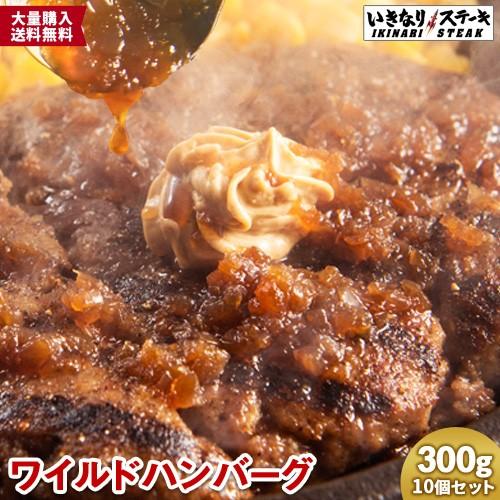 いきなりステーキ ワイルドハンバーグ300gソース...