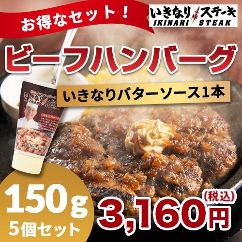 【バターソース付】 いきなりステーキ ビーフハン...