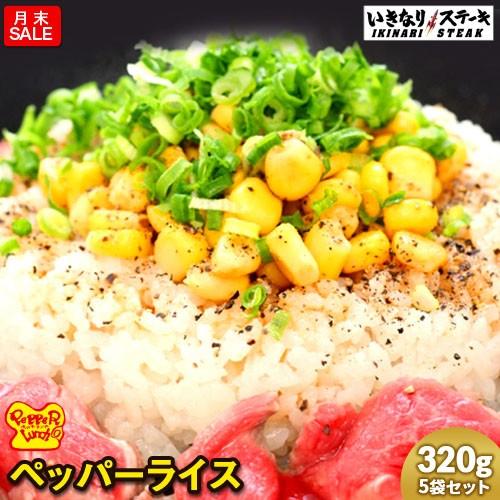 【月末SALE】冷凍 ビーフペッパーライス ビックサ...
