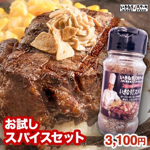 お試しセット! いきなりステーキ 米国産牛ひれ20...