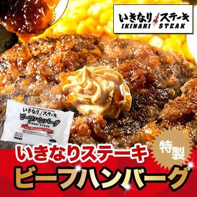 いきなりステーキ ワイルドハンバーグ300g3個セッ...