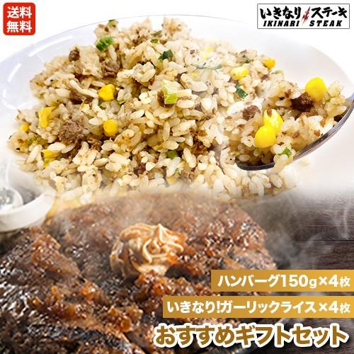 【送料無料】いきなり!ステーキセット (いきなり...