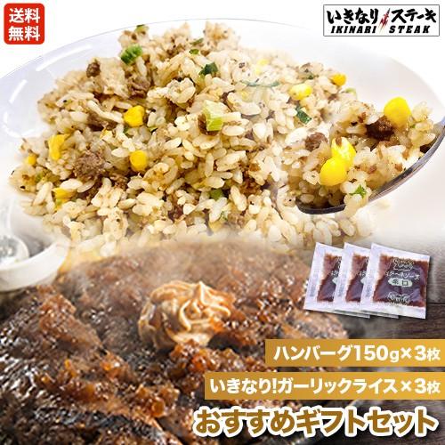 【送料無料】いきなり!ガーリックライス320g×3...