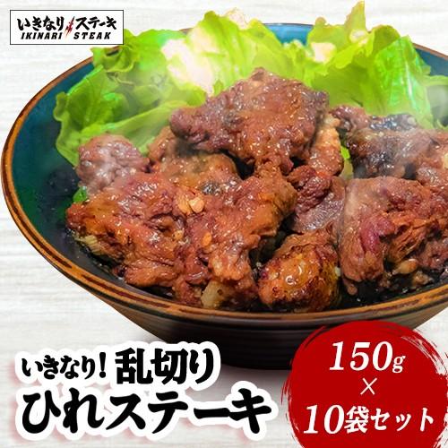 【送料無料】レンジでいきなり!乱切りステーキ15...
