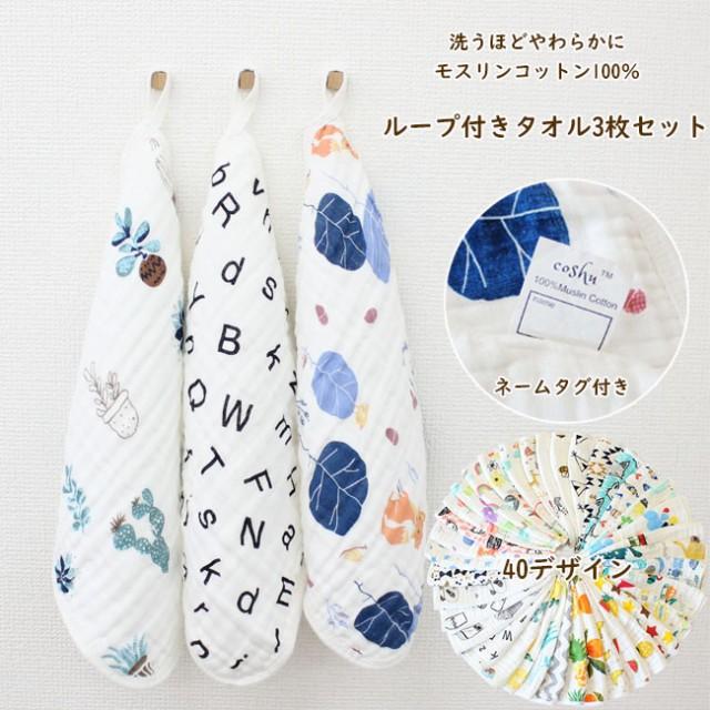 【送料無料】ループ付き タオル 3枚セット モスリ...
