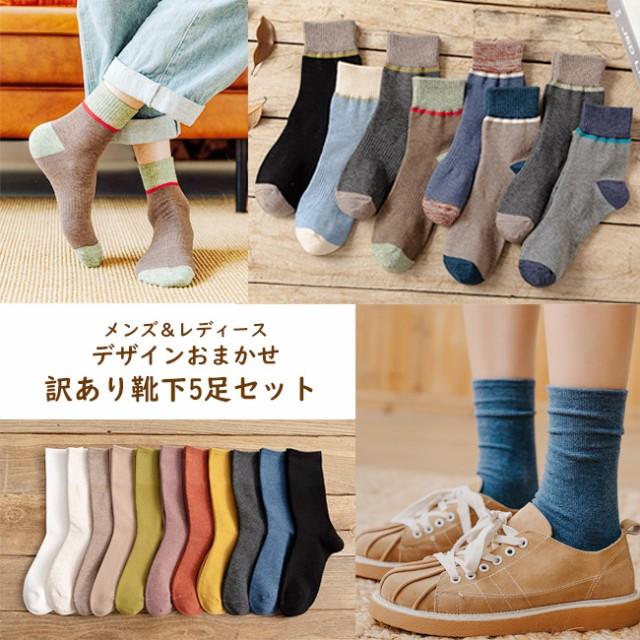 【送料無料】デザインおまかせ 訳あり 靴下 5足セ...
