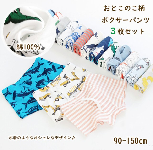 【送料無料】綿100%  子供 ボクサー パンツ 3枚...