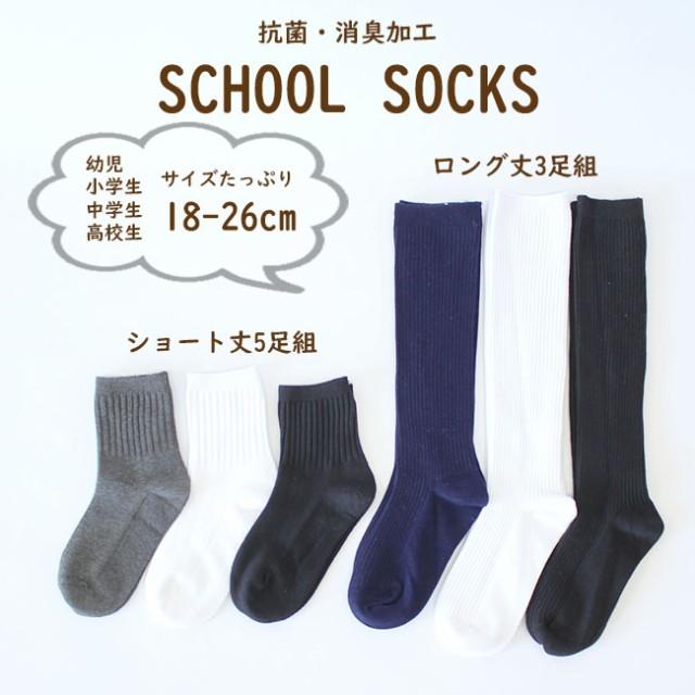【送料無料】靴下 無地 スクールソックス ショー...