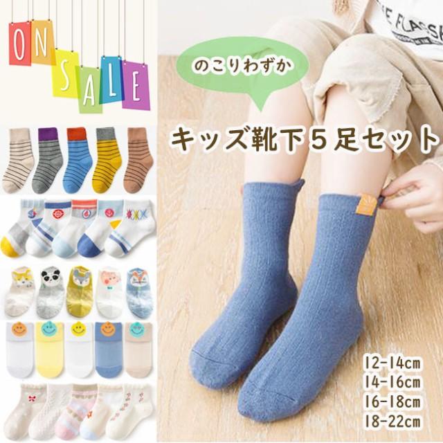 【送料無料】 子供 靴下 5足セット ソックス キッ...