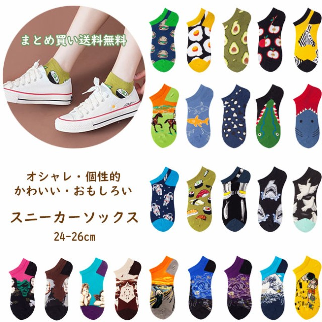 【大人靴下まとめ買い対象】 スニーカー ソックス...