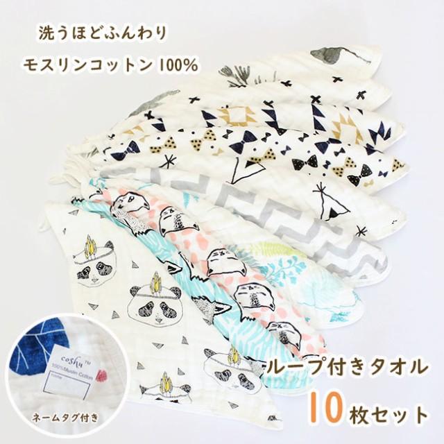 【送料無料】ループ付き タオル 10枚セット モス...