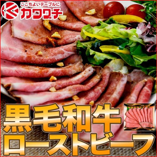 ローストビーフ スライス 約300g ( 和牛 150gx2p) ソース 付   送料無料   ギフト 国産 肉