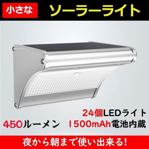 LEDソーラーライト 屋外センサーライト ソーラー...