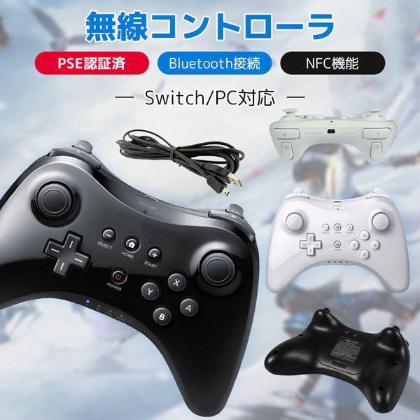 コントローラー WiiU PRO コントローラー ワイヤ...