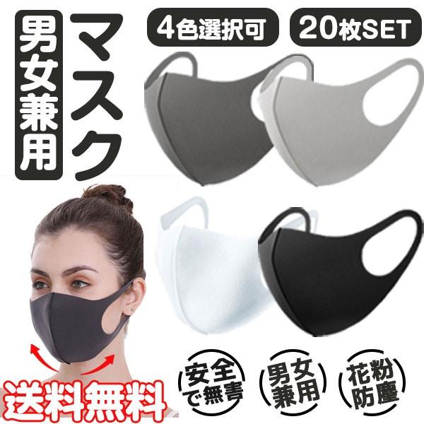 【2-3営業日発送】送料無料 マスク 洗えるマスク ...