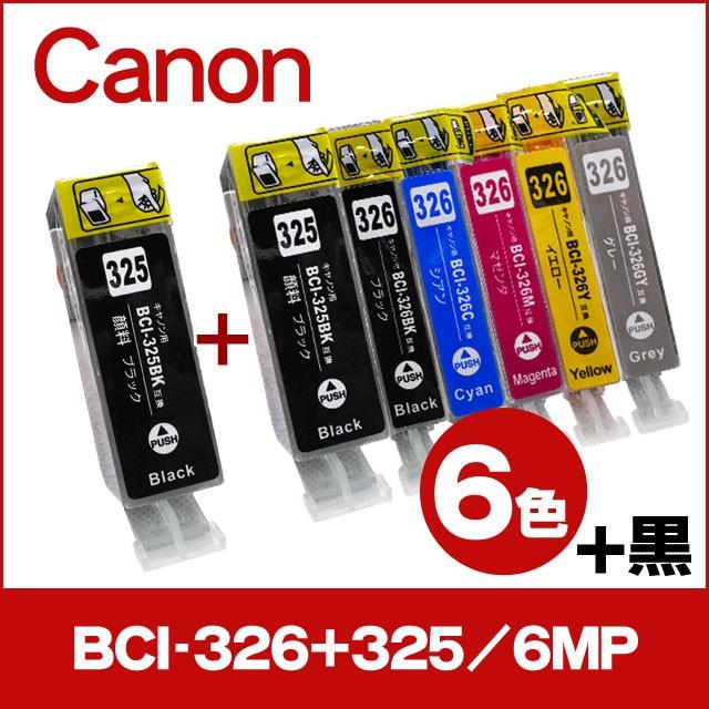 BCI-325+326/6MP キヤノン互換インクカートリッジ...