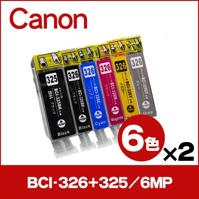 キャノン インク BCI-326+325/6MP 6色マルチパッ...