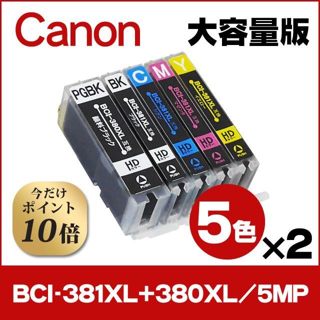 キャノン ts8230 インク
