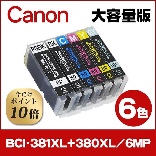 キヤノンプリンターインク BCI-381XL-380XL-6MP 6...