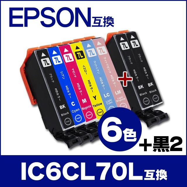 IC6CL70L+ICBK70L エプソン互換インクカートリッ...