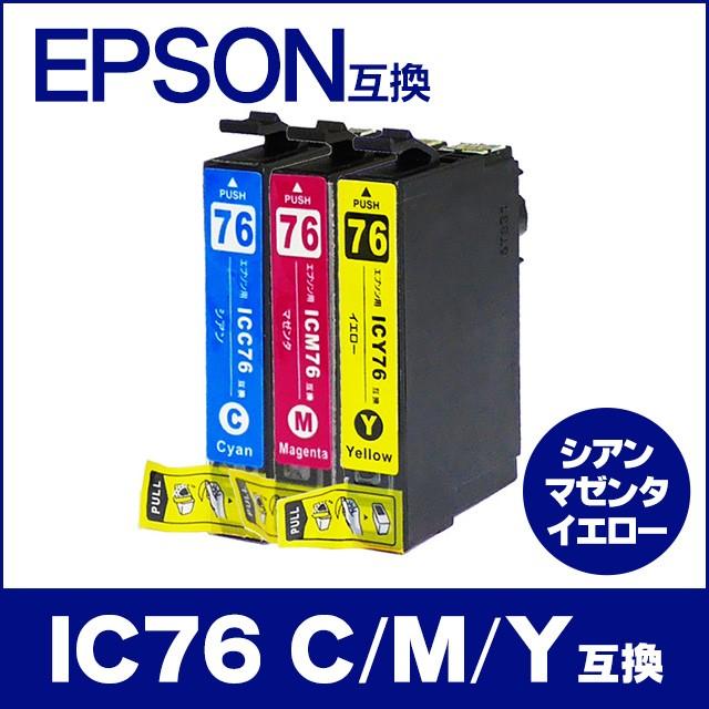 ICC76+ICM76+ICY76 エプソン互換インクカートリッ...