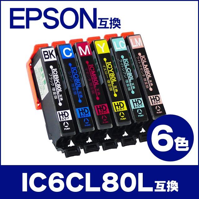 エプソン IC6CL80L互換 6色セット IC80シリーズ(I...