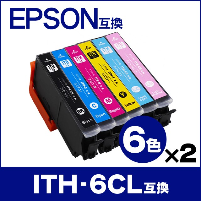 エプソン プリンターインク ITH-6CL 6色パック×2...