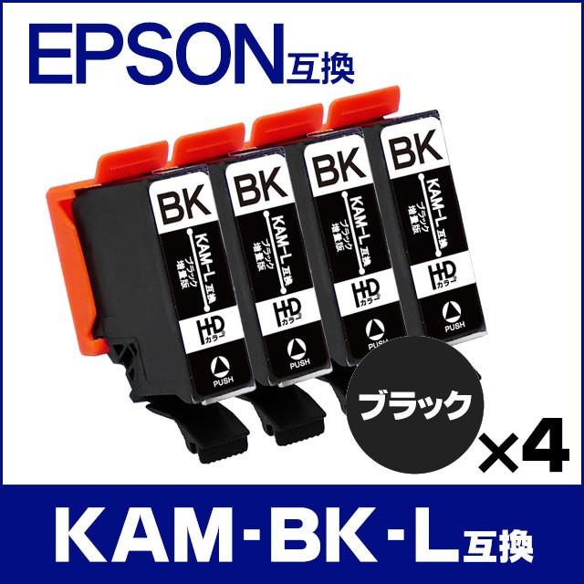 KAM-BK-L エプソン互換インクカートリッジ  EPSON...