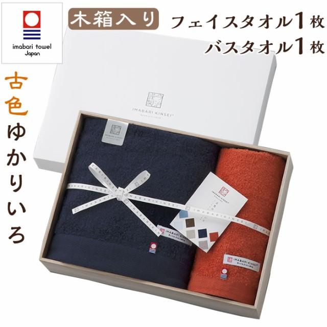 今治タオル バスタオル1枚・フェイスタオル1枚セ...