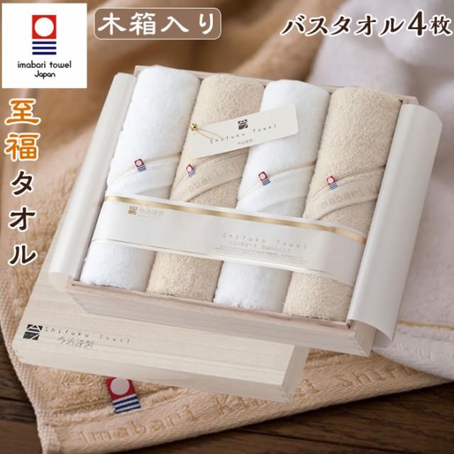 今治タオル バスタオル4枚セット ギフト 至福タオ...