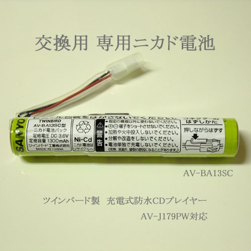 ツインバード 充電式防水CDプレイヤー用 交換用ニ...