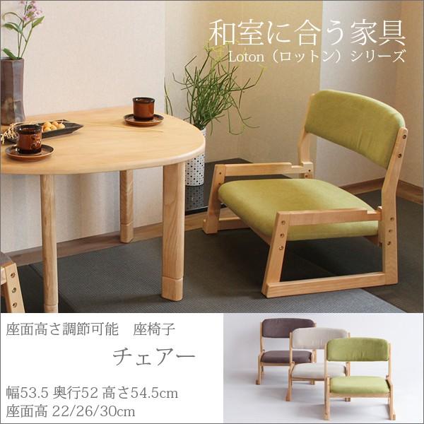低い椅子 いす 座椅子 チェアー ロータイプ 積重...