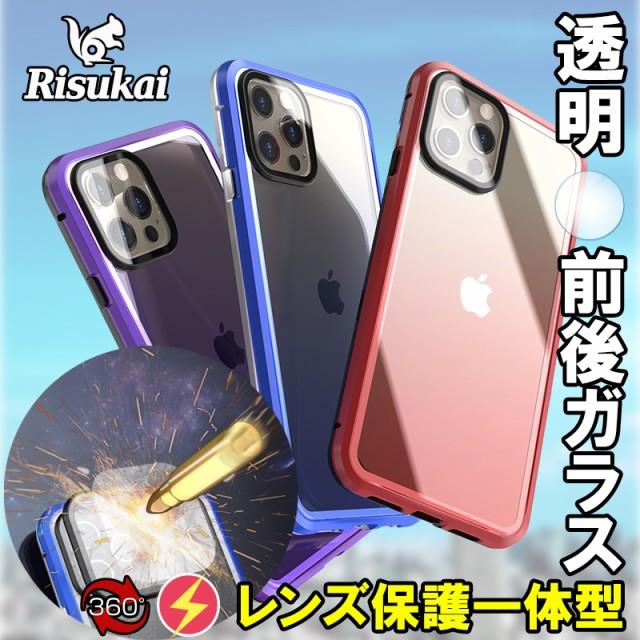 カメラ まで保護【前後ガラス+レンズ保護】iphone...