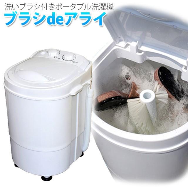 送料無料 コンパクト洗濯機 ROOMMATE 洗いブラシ...