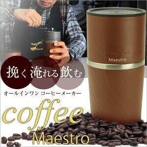 送料無料 Coffee Maestro コーヒーマエストロ コーヒーミル ドリッパー コーヒーマグ が1台 コーヒーメーカー アウトドア
