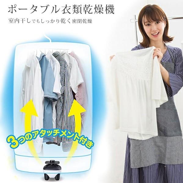 送料無料 ROOMMATE ポータブル衣類乾燥機 EB-RM36...