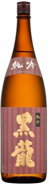黒龍(こくりゅう)純米吟醸1.8L 日本酒 黒龍酒...