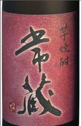 芋の香りがすごい芋焼酎 常蔵(つねぞう)無濾過...