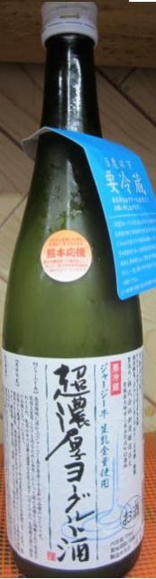 超濃厚ヨーグルト酒(新澤醸造)ジャージー牛 生乳全量使用720mチルド便発送
