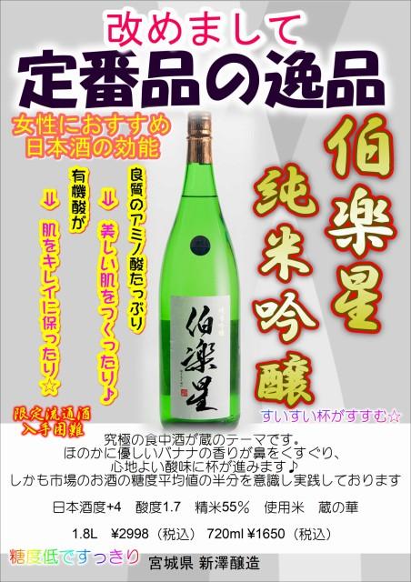 日本酒 伯楽星(はくらくせい)純米吟醸720ml 宮...