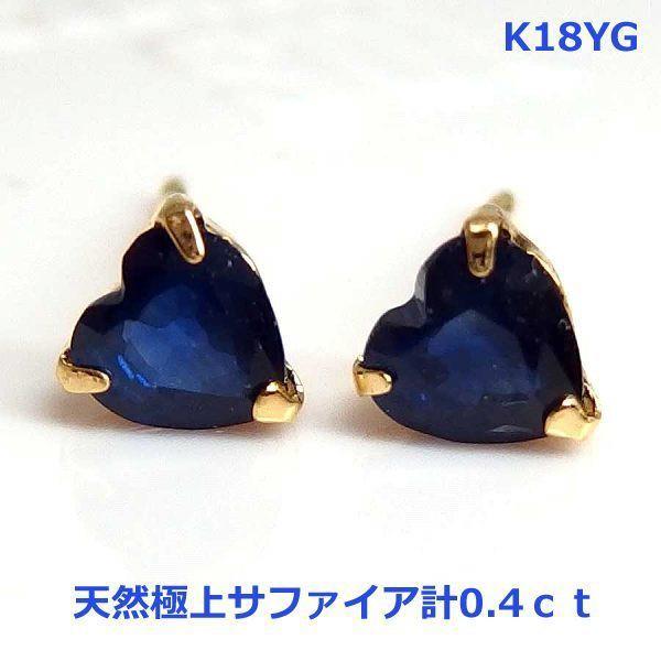 【送料無料】K18YGロイヤルブルーサファイアハー...