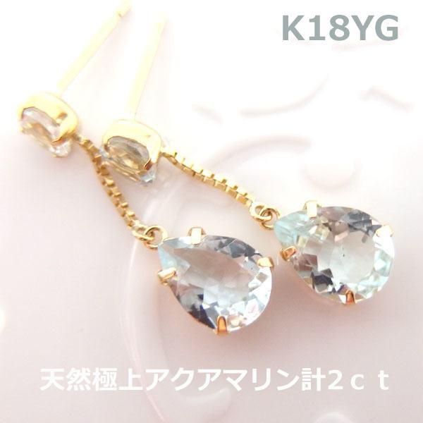 【送料無料】K18YG天然極上アクアマリン2ctブ...