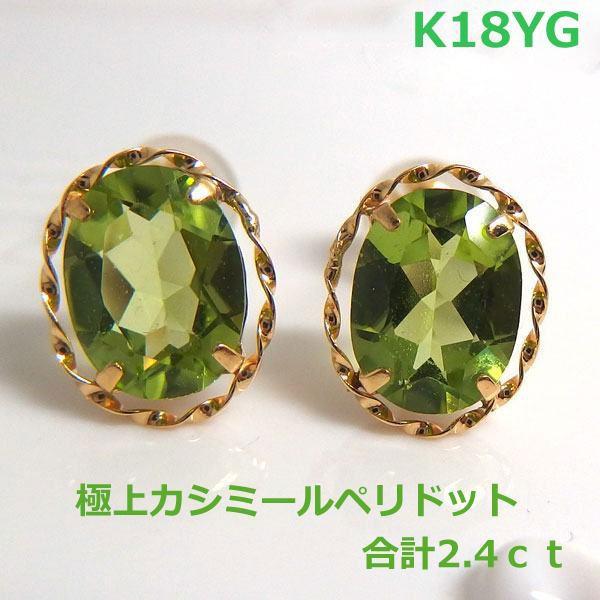 【送料無料】k18カシミールペリドット2.4ct大粒...