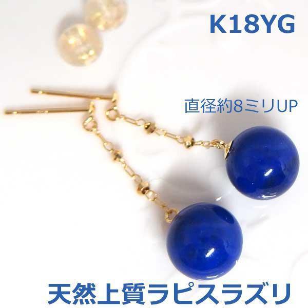 【送料無料】k18YGラピスラズリロングブラピアス...