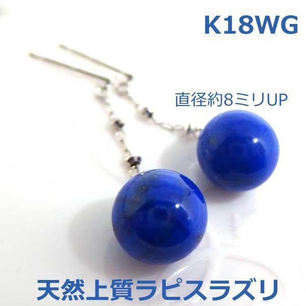 【送料無料】k18WGラピスラズリロングブラピアス...