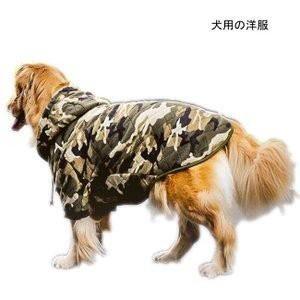 犬服 ドッグウエア 大型犬 ペット服 迷彩柄 ハス...