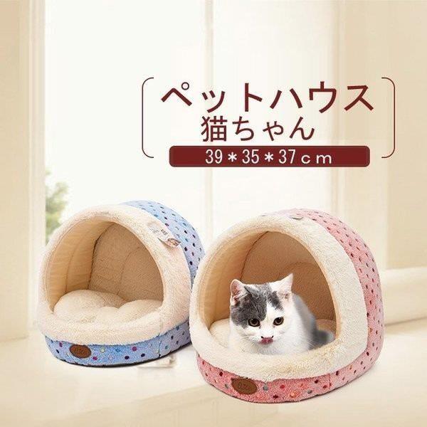 ペットベッド 小型犬 猫 ペットハウス 猫ベッド ...