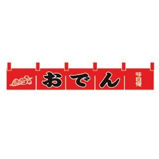 【 N-172 おでんのれん 】  【 厨房用品 調理器具...