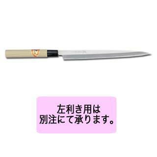 【和包丁 フグ引 刺身包丁】霞研ふぐ引 270mm